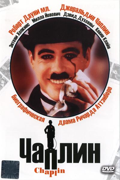 Чаплин / Chaplin (Ричард Аттэнборо / Richard Attenborough) [1992, США, Франция, Великобритания, Италия, драма, биография, DVD9]