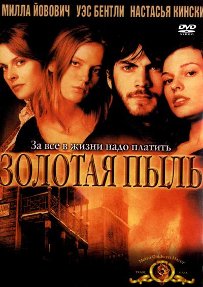 Золотая пыль 2000 - Юрий Живов